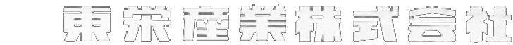 東栄産業ロゴ